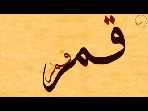 Mikhaael Mala - Qamarun | Official Lyric Video | English Subtitles  CC