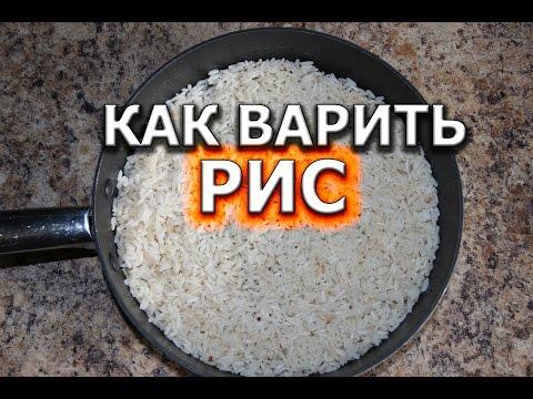 Как приготовить рис на сковороде - видео