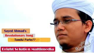 Download Bangla Islamic song Tumi ki parbe 3Gp Mp4