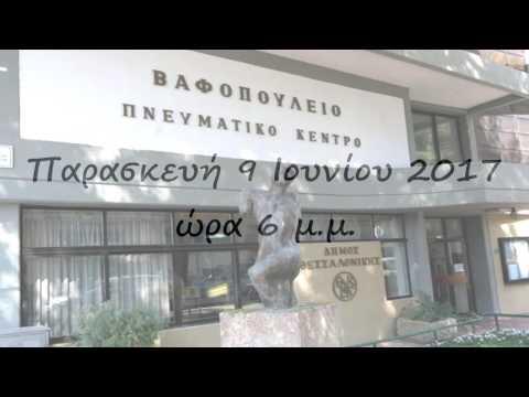 SPOT: Φιλανθρωπική συναυλία μαθητών Αλεξάνδρειου Ωδείου Θεσσαλονίκης 2017
