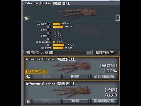 AVA 戰地之王-YO♥戀戀ㄦ˙ᴗ˙ 轉蛋槍AK-47 Ultimate Custom 實戰_永久(12/16完結) lnfector Slasher 開膛剖肚-永久(12/15完結)
