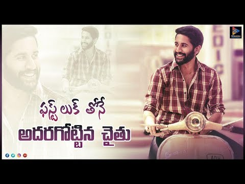 Naga Chaitanya & Samantha's Upcoming Movie First Look Out | Tollywood Updates | Telugu Full Screen