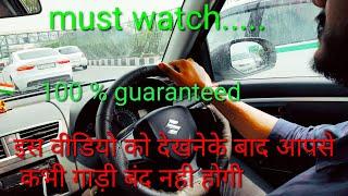 अब कभी नही होगी आपसे गाड़ी बंद Clutch  ,gear and steering control /ERTIGA ZDi+