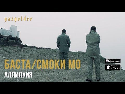 Смотреть клип Баста & Смоки Мо - Аллилуйя