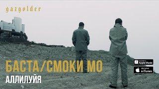 Баста & Смоки Мо - Аллилуйя