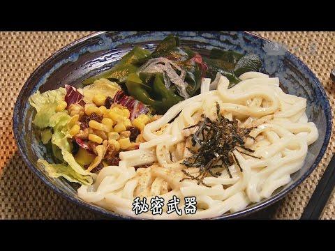 現代心素派-20140930 名人廚房 吳東明 湯葉豆乳烏龍麵 、 綜合海藻胡麻冷麵