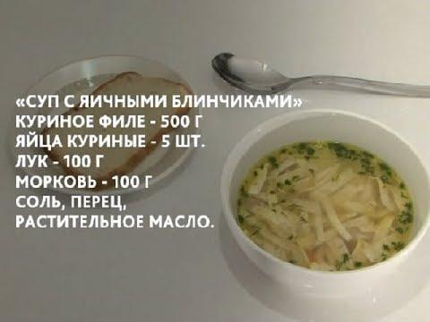 Вкусные новости. Суп с яичными блинчиками