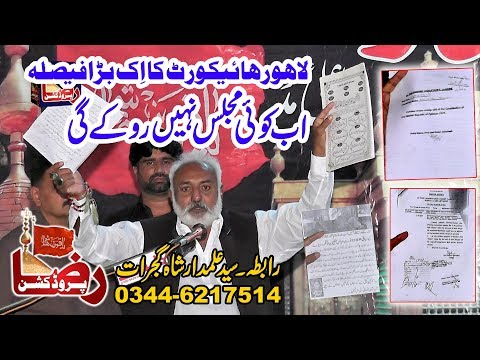 Part 2 لاہورہائیکورٹ کا اِک  اوربڑافیصلہ اب کوئی مجلس نہیںروکے گی ( www.Gujratazadari.com )