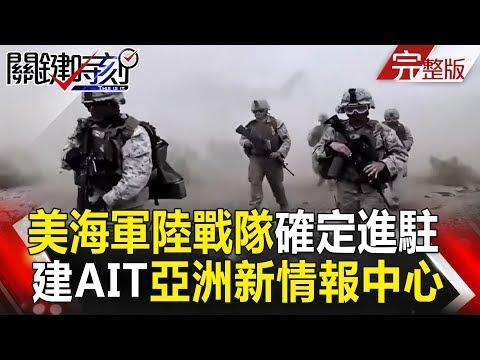 台灣-關鍵時刻-20180831