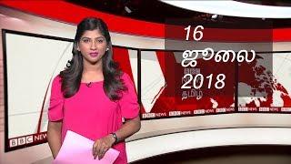 BBC Tamil TV News - Trump seeks better ties at Russia summit | with Saranya