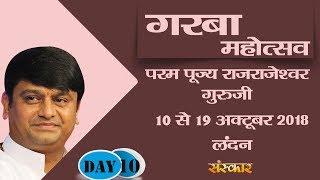 Garba Mahotsav With PP. Rajrajeshwar Guru Ji - 19 October || London || Day 10
