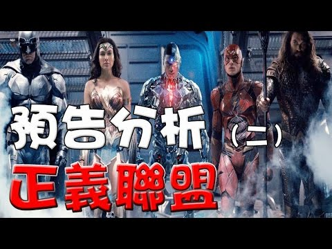 【預告分析】正義聯盟|超人黑化|Justice League|預告解析|萬人迷電影院|Justice League trailer breakdown