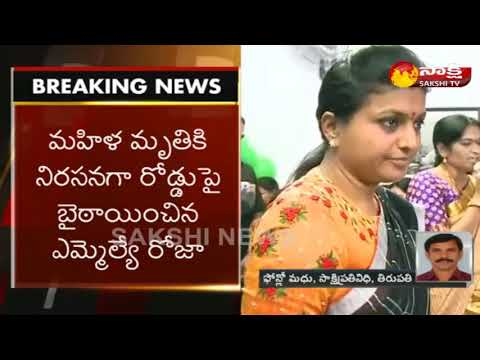 Case Filed Against YSRCP MLA RK Roja | రోజాపై అక్రమ కేసు.. - Watch Exclusive