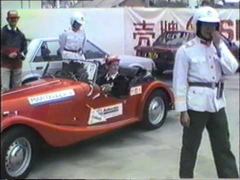The 1986 CCCHK's China Drive Pt. 2/3