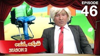 Shabake Khanda - Season 2 - Ep.46