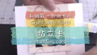 和雅菲一起做卡片Craft With Yaffil-站立卡Standing card(教學影片\tutorial)