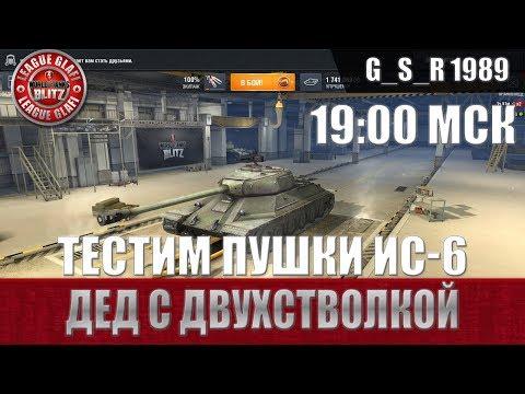 WoT Blitz -Где Сергей не может ХОР_ЕНОТОВ поможет. Тестируем пушки ИС-6- World of Tanks Blitz (WoTB)