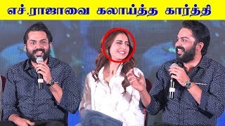 Karthi's Funny Speech about H.Raja in Dev Movie Press Meet | Dev Press Meet