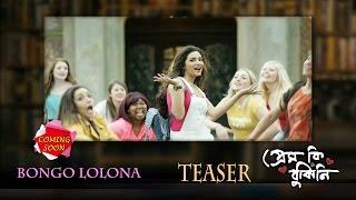 Bongo Lolona Teaser | Prem Ki Bujhini | Om | Subhashree | Coming This Puja