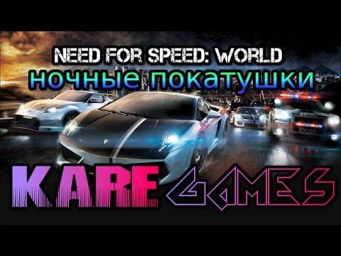 Need for Speed: World: ночные покатушки от KARE
