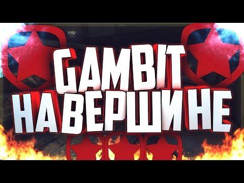 Gambit на вершине