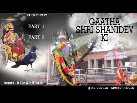 Shani Gatha by Kumar Vishu I Full Audio Song Juke Box thumbnail