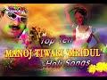 Manoj Tiwari Mridul Top Ten Holi Bhojpuri Video Songs JUKEBOX mp3