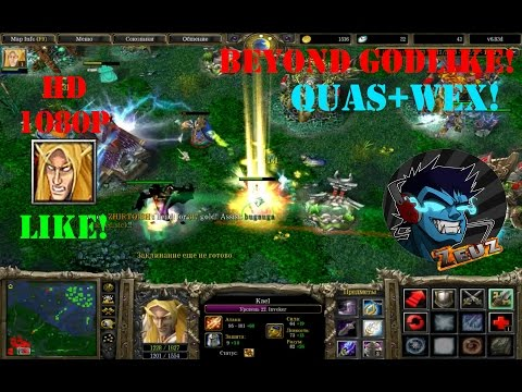 ★DoTa Invoker - GamePlay | Guide★ Beyond Godlike! Quas + Wex!★