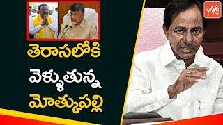 Telangana TDP Leader Motkupalli Narasimhulu  to Join TRS | Telangana