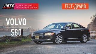 Тест-драйв - Volvo S80 2015 (Наши тесты) - АВТО ПЛЮС