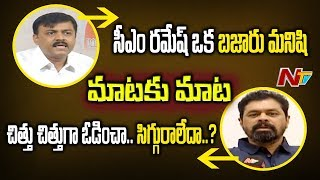 War of Words Between GVL Narasimha Rao and CM Ramesh Over IT Raids | NTV