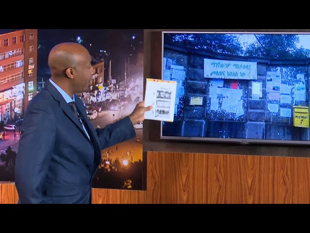 Seifu On EBS Funny Pictures S5 Ep 1