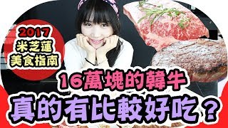 【韓國必吃】好貴!! 16萬的韓牛真的有比較好吃嗎? | Mira