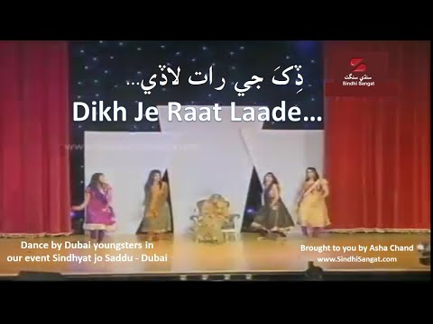 Dikh Ji Raat Lade - Sindhi Ladaa Remix - Dance In Dubai video