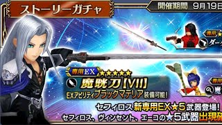 Dissidia Final Fantasy Opera Omnia - Sephiroth EX 70 CP Banner