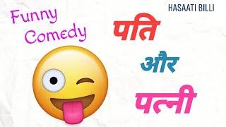 Pati Patni (: funny jokes    मजेदार चुटकुले   