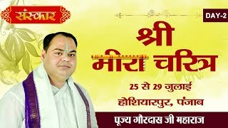 Vishesh - Shree Meera Charitra By PP. Gaurdas Ji Maharaj  - 26 July || Hoshiyarpur || Day 2