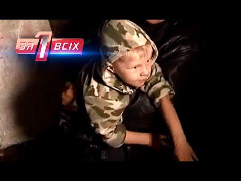 Четырехлетний «маугли»/Обман семьи больных детей - «Один за всіх» Сезон 1. Выпуск 6