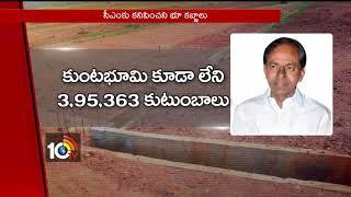 దళితులకు మూడెకరాలు కలేనా ? | TS Govt Land Survey | TRS Government Welfare Schemes