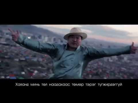made in Ulaanbaatar OST