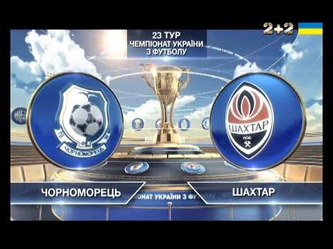 Черноморец - Шахтер - 1:1. Обзор матча