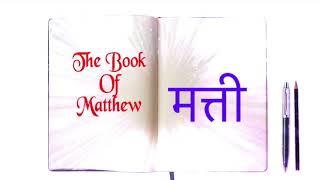 Nepali Audio Bible Matthew (मत्ती)...