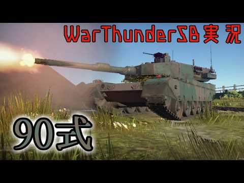 【War Thunderゆっくり実況】WT枢軸国☆ぬめぬめ実況 Part39 thumbnail
