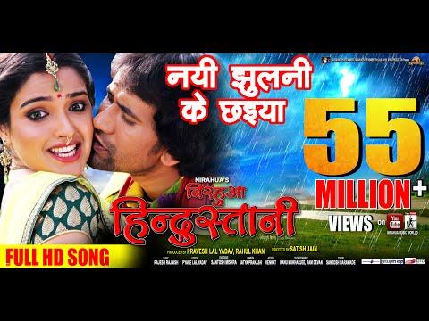 Naee Jhulani Ke Chhaiyan Full Song (nirahua Hindustani) video