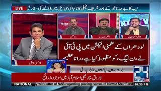 Hakumat ka wazir e dakhla Nawaz Sharif ka nam kesy ECL men Daly ga?