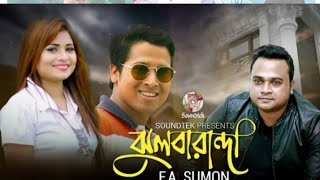 Jhul Baranda_ F a Sumon_Exclusive_Bangla_ New Songs 2018 Full HD_(  F a Sumon)