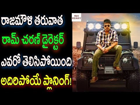 రాజమౌళి తరువాత రామ్ చరణ్ డైరెక్టర్ అతడే | Ram Charan Upcoming Movies News | #RC12 News | Get Ready