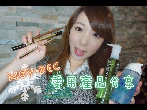 Miss Cool 箍牙妹 - Nov n Dec 愛用產品分享♡ Fav Product Review In Recent
