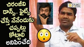 Jabardasth Venu Sensational Comments on Mega Star Chiranjeevi Stardom