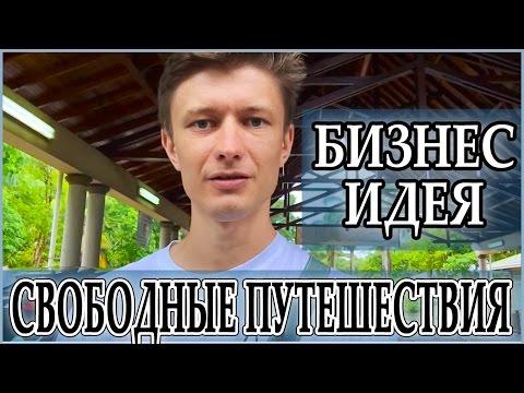 Организация свободных путешествий | Бизнес Идеи #2 | Автор видео: Артем Мельник